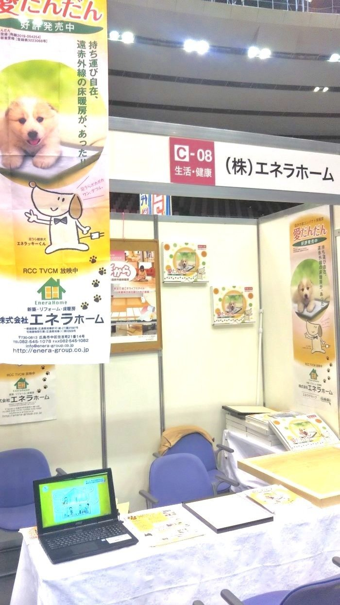 第14回 広島県 信用金庫合同 ビジネスフェア エネラホームのブース