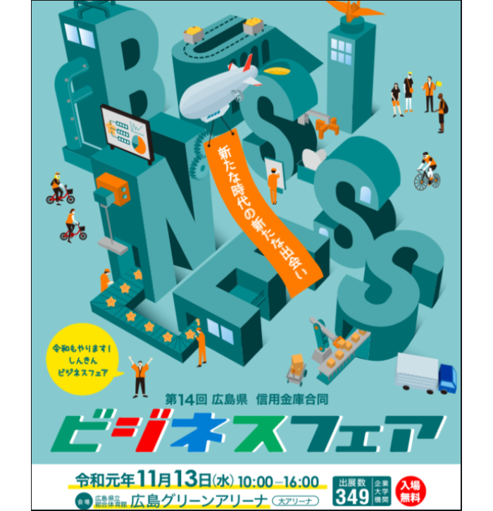 広島県 信用金庫合同ビジネスフェア