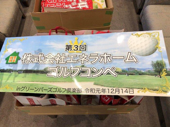株式会社エネラホーム ゴルフコンペ